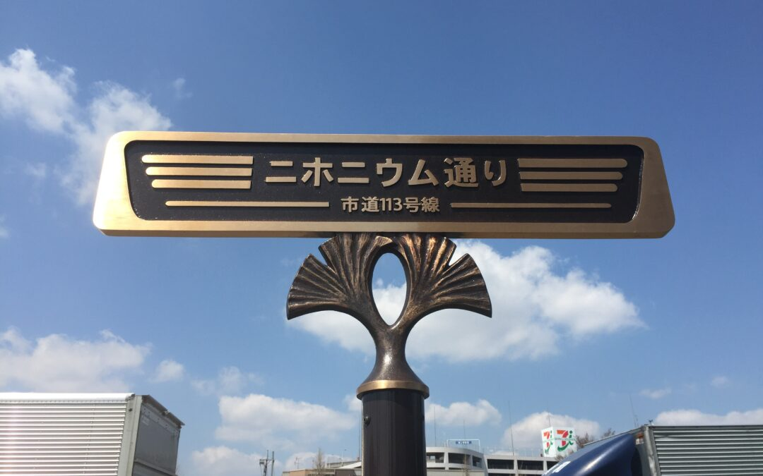 Nihonium walk of fame