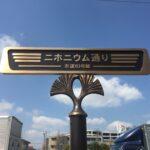 Nihonium walk of fame