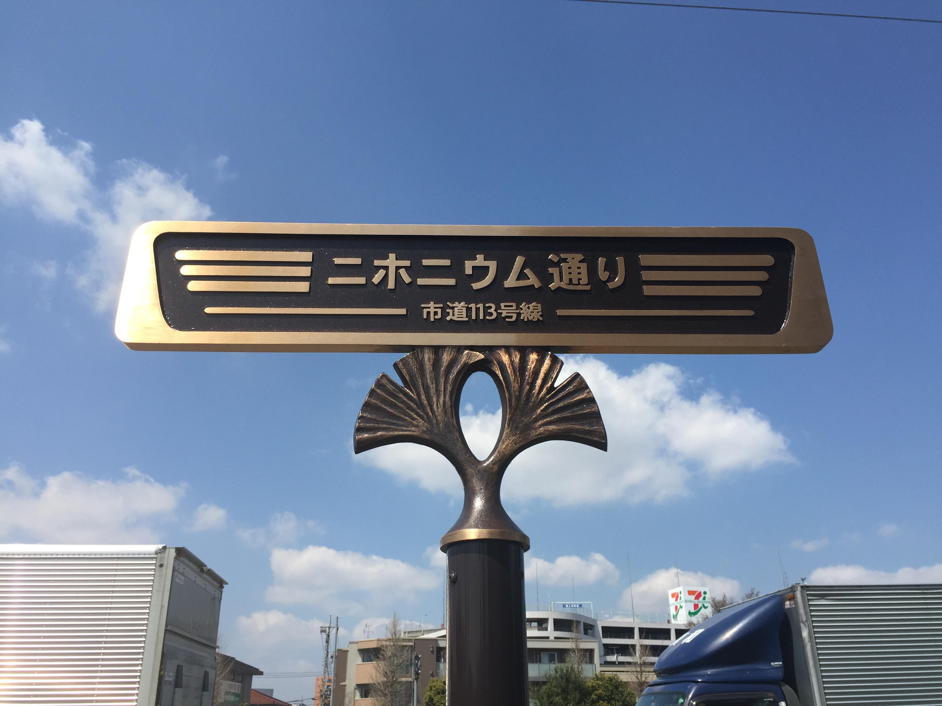 Nihonium Street